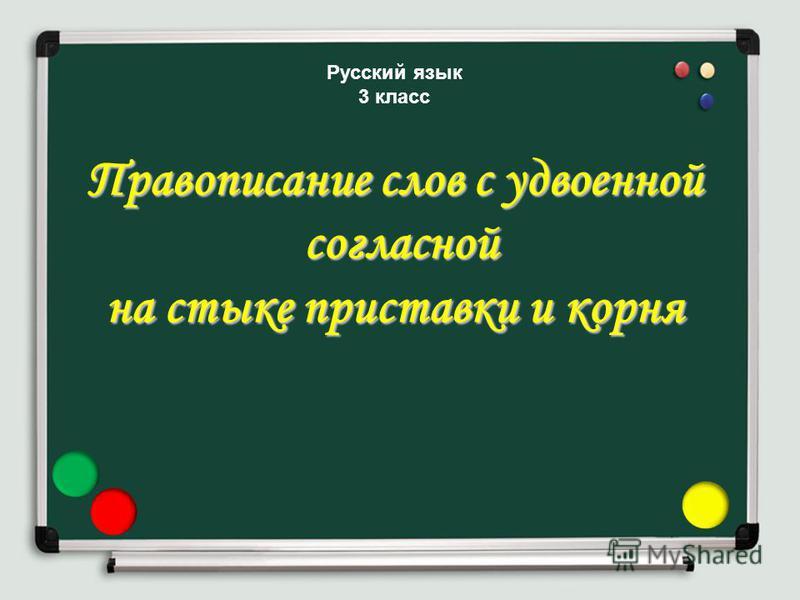 Русский язык 3 класс Правописание слов с удвоенной согласной согласной на стыке приставки и корня