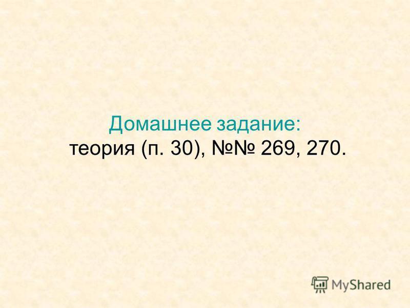 Домашнее задание: теория (п. 30), 269, 270.