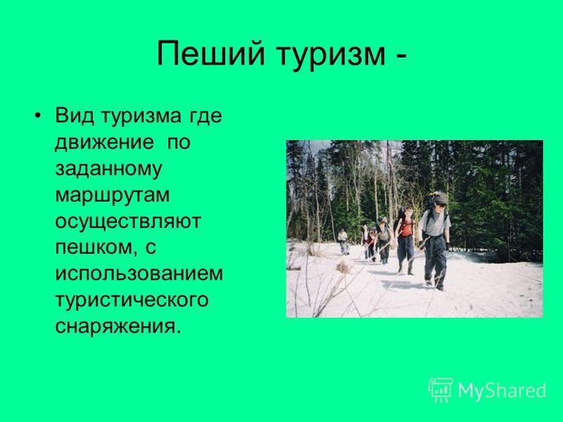 Пеший туризм - Вид туризма где движение по заданному маршрутам осуществляют пешком, с использованием туристического снаряжения.