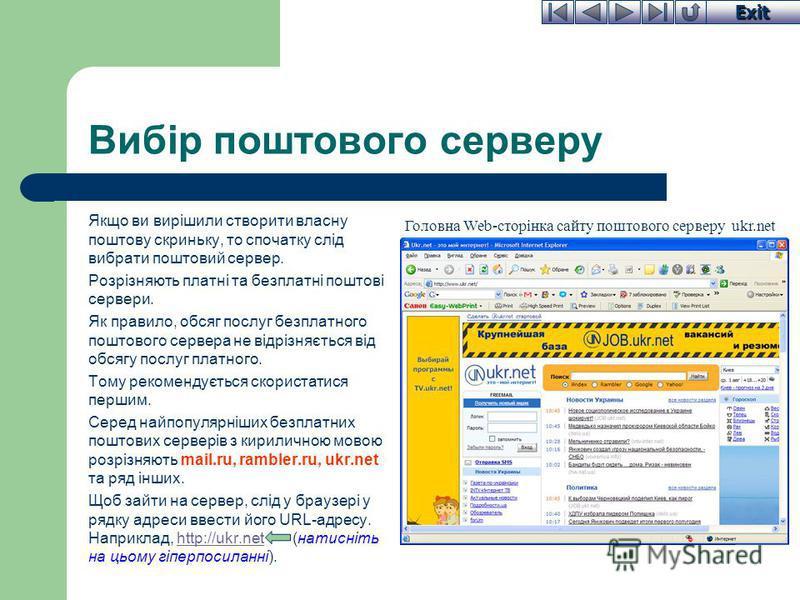 Exit Вибір поштового серверу Якщо ви вирішили створити власну поштову скриньку, то спочатку слід вибрати поштовий сервер. Розрізняють платні та безплатні поштові сервери. Як правило, обсяг послуг безплатного поштового сервера не відрізняється від обс