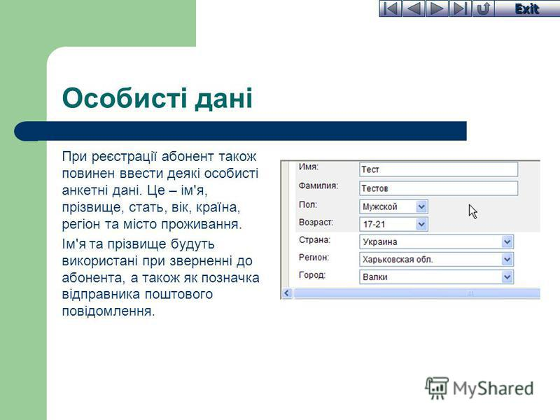 Exit Особисті дані При реєстрації абонент також повинен ввести деякі особисті анкетні дані. Це – ім'я, прізвище, стать, вік, країна, регіон та місто проживання. Ім'я та прізвище будуть використані при зверненні до абонента, а також як позначка відпра