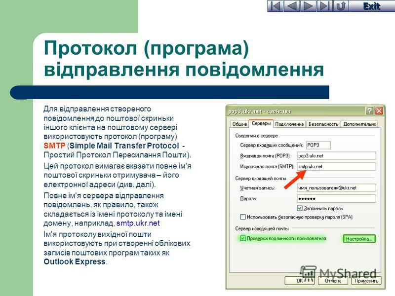 Exit Протокол (програма) відправлення повідомлення Для відправлення створеного повідомлення до поштової скриньки іншого клієнта на поштовому сервері використовують протокол (програму) SMTP (Simple Mail Transfer Protocol - Простий Протокол Пересилання