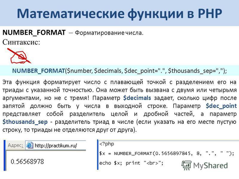 Математические функции в РНР NUMBER_FORMAT – Форматирование числа. Синтаксис: NUMBER_FORMAT($number, $decimals, $dec_point=