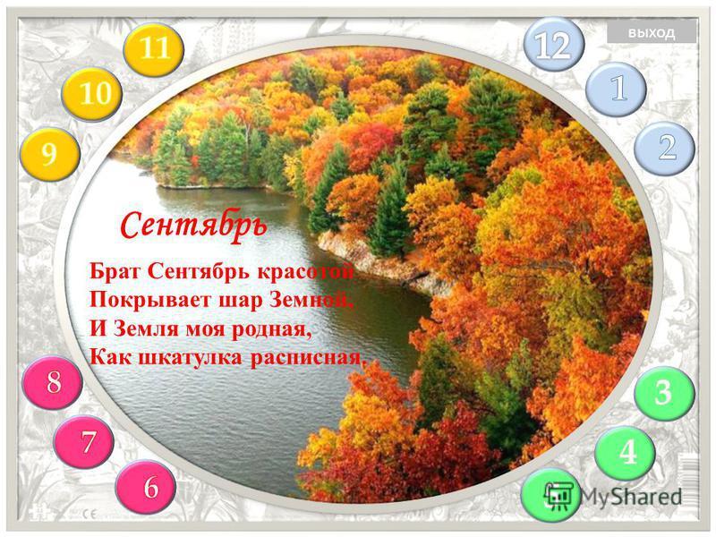 Брат Сентябрь красотой Покрывает шар Земной, И Земля моя родная, Как шкатулка расписная. Сентябрь выход