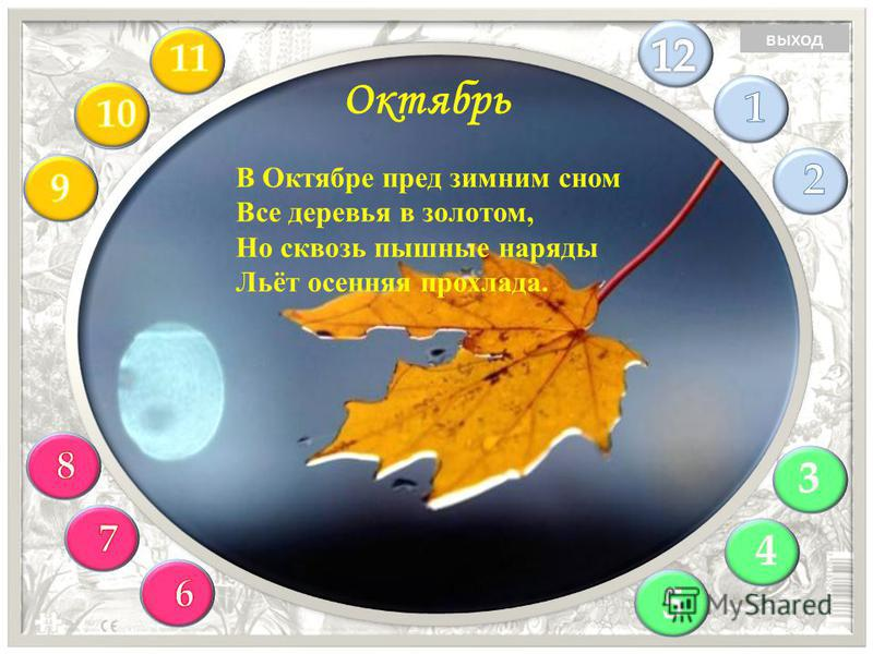 Октябрь В Октябре пред зимним сном Все деревья в золотом, Но сквозь пышные наряды Льёт осенняя прохлада. выход