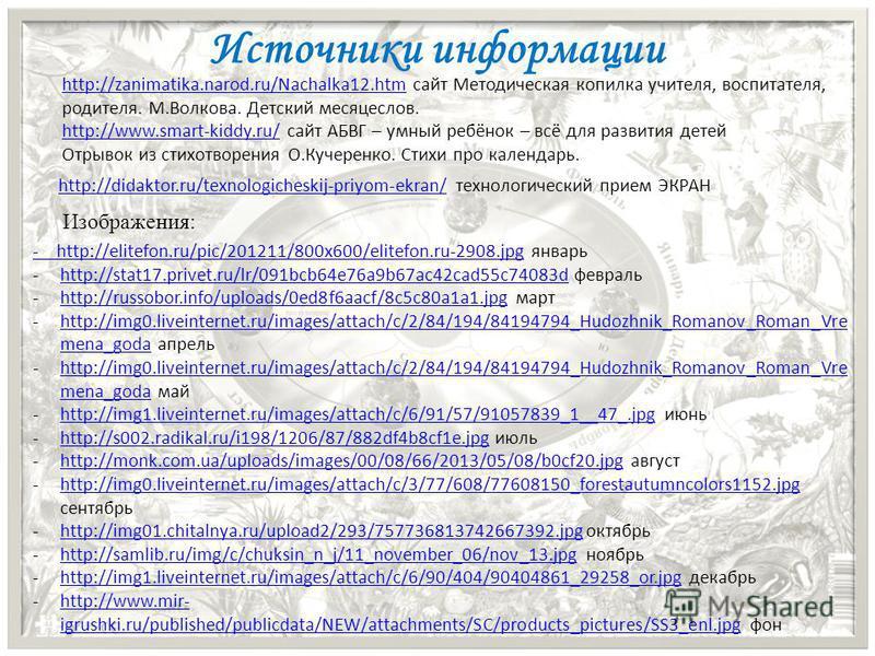 Источники информации - http://elitefon.ru/pic/201211/800x600/elitefon.ru-2908.jpg- http://elitefon.ru/pic/201211/800x600/elitefon.ru-2908. jpg январь -http://stat17.privet.ru/lr/091bcb64e76a9b67ac42cad55c74083d февральhttp://stat17.privet.ru/lr/091bc