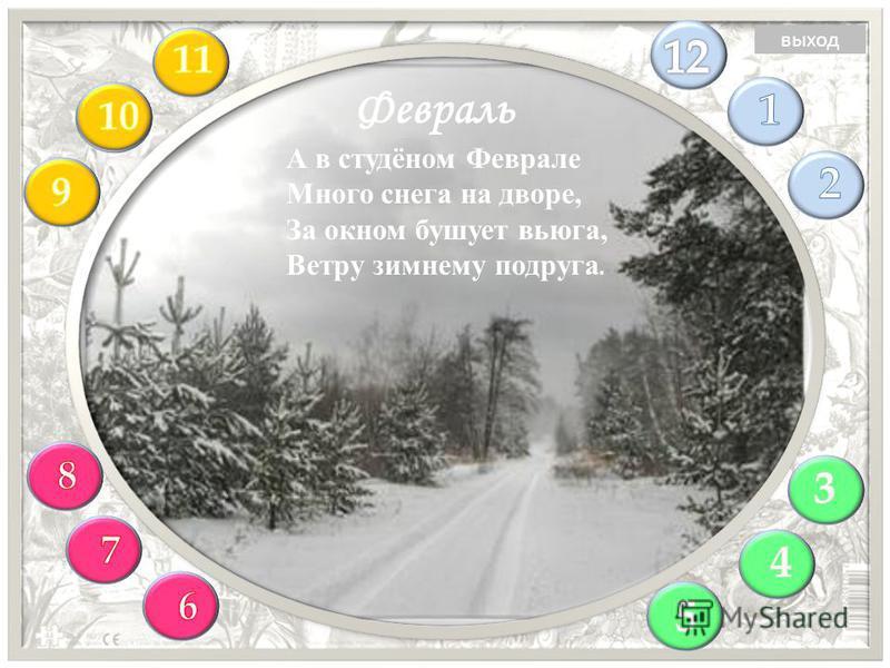 А в студёном Феврале Много снега на дворе, За окном бушует вьюга, Ветру зимнему подруга. Февраль выход