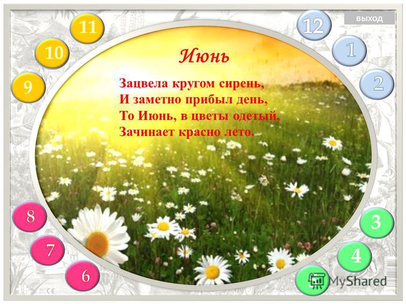 Июнь Зацвела кругом сирень, И заметно прибыл день, То Июнь, в цветы одетый, Зачинает красно лето. выход