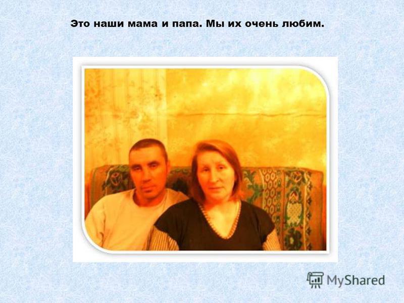 Это наши мама и папа. Мы их очень любим.