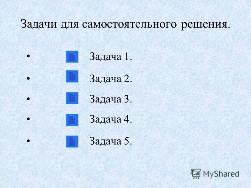 Задачи для самостоятельного решения. Задача 1. Задача 2. Задача 3. Задача 4. Задача 5.