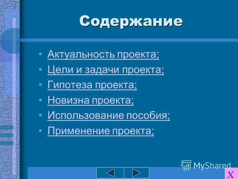 Содержание Актуальность проекта; Цели и задачи проекта; Гипотеза проекта; Новизна проекта; Использование пособия; Применение проекта; Х