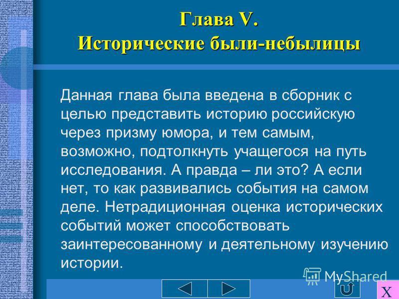 Глава V. Исторические были-небылицы Данная глава была введена в сборник с целью представить историю российскую через призму юмора, и тем самым, возможно, подтолкнуть учащегося на путь исследования. А правда – ли это? А если нет, то как развивались со