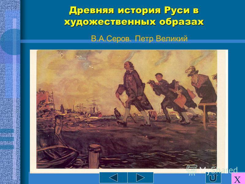 Древняя история Руси в художественных образах В.А.Серов. Петр Великий Х