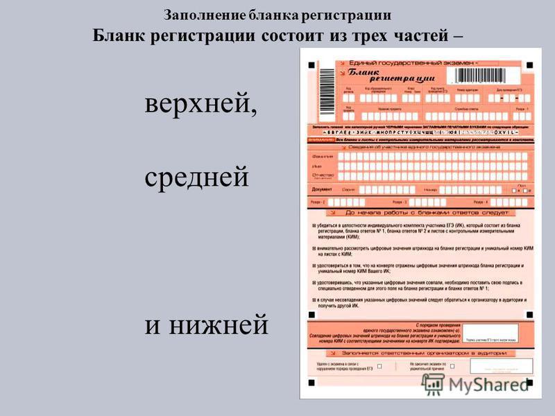 Заполнение бланка регистрации Бланк регистрации состоит из трех частей – верхней, средней и нижней Рис. 1. Бланк регистрации