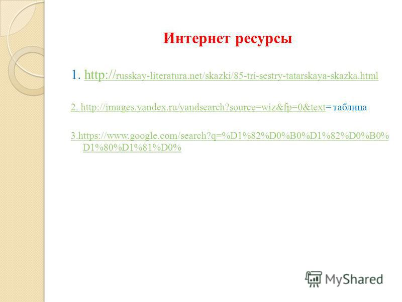 Интернет ресурсы 1. http:// russkay-literatura.net/skazki/85-tri-sestry-tatarskaya-skazka.htmlhttp:// russkay-literatura.net/skazki/85-tri-sestry-tatarskaya-skazka.html 2. http://images.yandex.ru/yandsearch?source=wiz&fp=0&text2. http://images.yandex