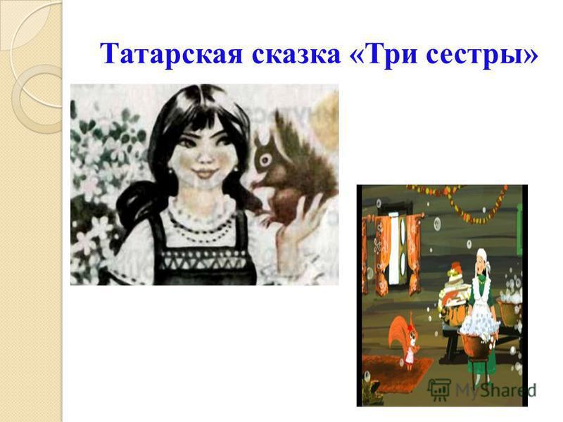 Татарская сказка «Три сестры»