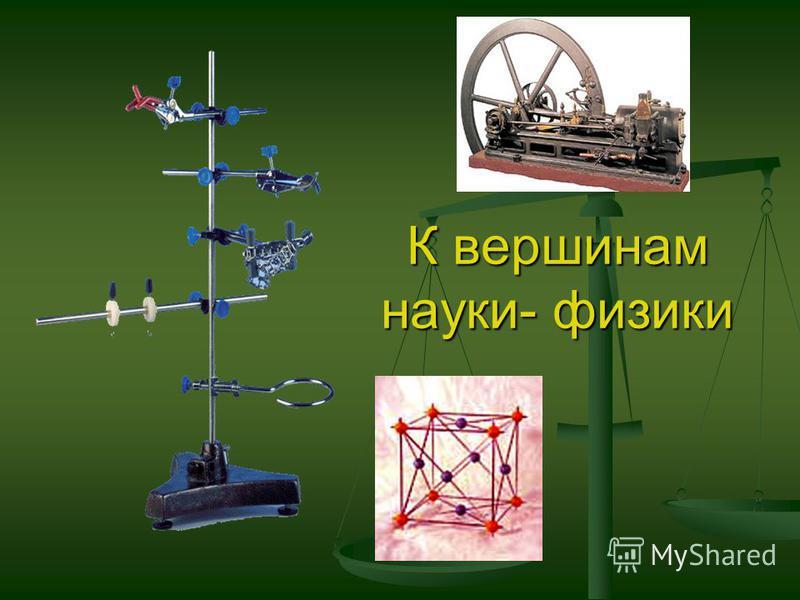 К вершинам науки- физики