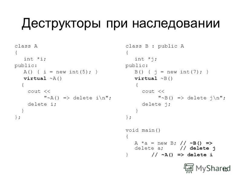 10 Деструкторы при наследовании class A { int *i; public: A() { i = new int(5); } virtual ~A() { cout <<
