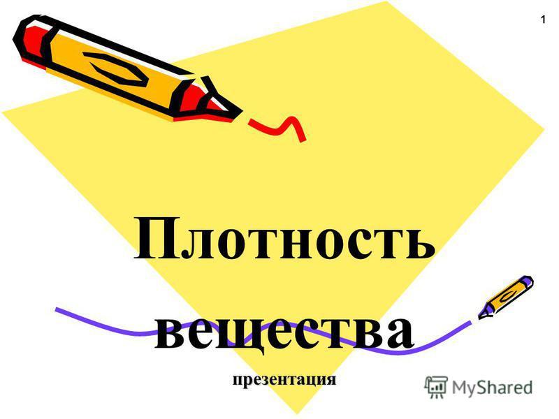 Плотность вещества презентация 1