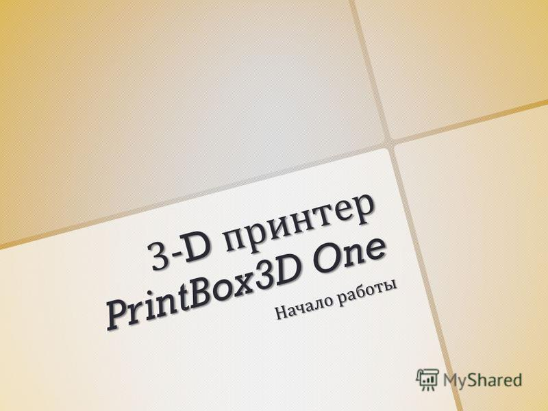 3-D принтер PrintBox3D One Начало работы