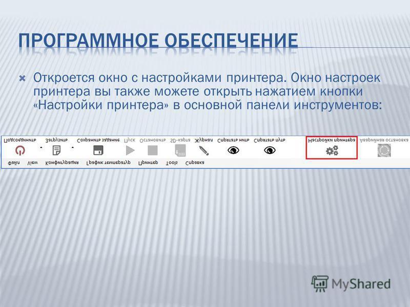 Откроется окно с настройками принтера. Окно настроек принтера вы также можете открыть нажатием кнопки «Настройки принтера» в основной панели инструментов: