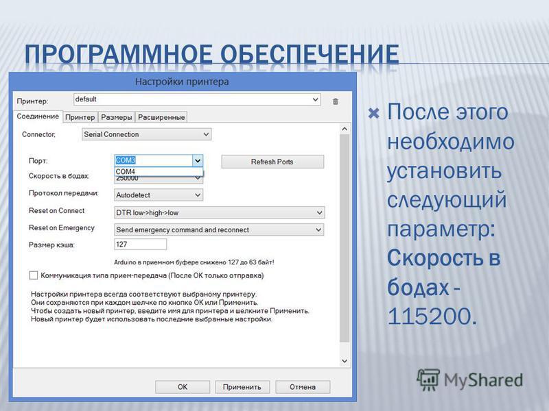 После этого необходимо установить следующий параметр: Скорость в бодах - 115200.