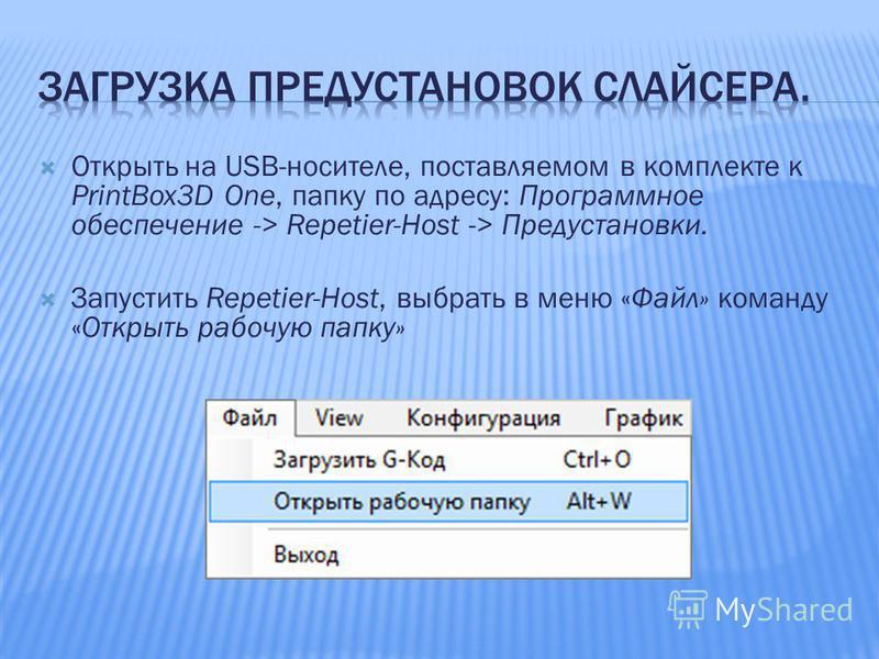 Открыть на USB-носителе, поставляемом в комплекте к PrintBox3D One, папку по адресу: Программное обеспечение -> Repetier-Host -> Предустановки. Запустить Repetier-Host, выбрать в меню «Файл» команду «Открыть рабочую папку»
