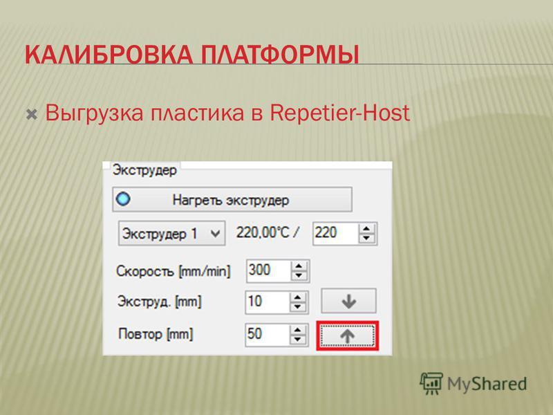 КАЛИБРОВКА ПЛАТФОРМЫ Выгрузка пластика в Repetier-Host