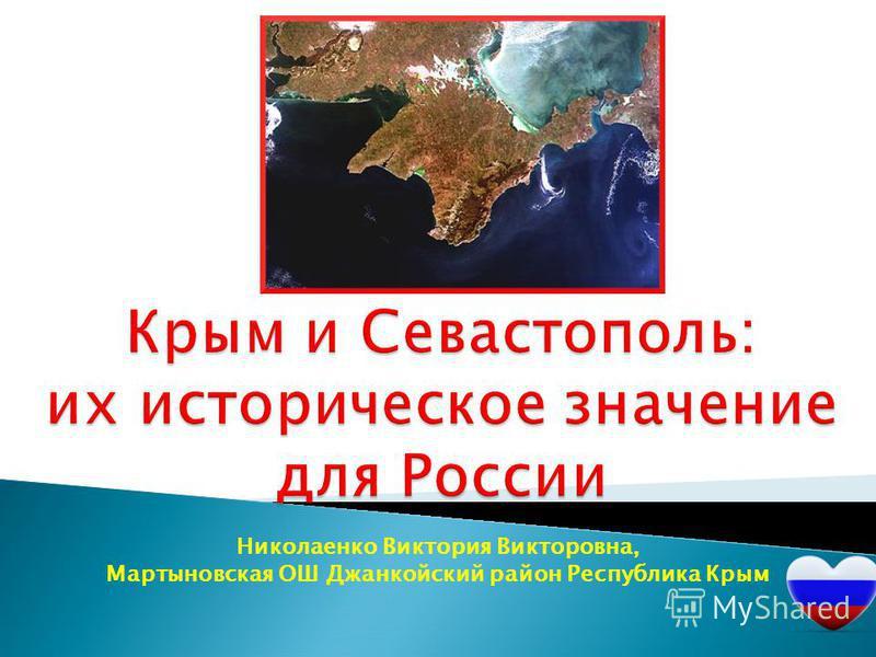 Николаенко Виктория Викторовна, Мартыновская ОШ Джанкойский район Республика Крым