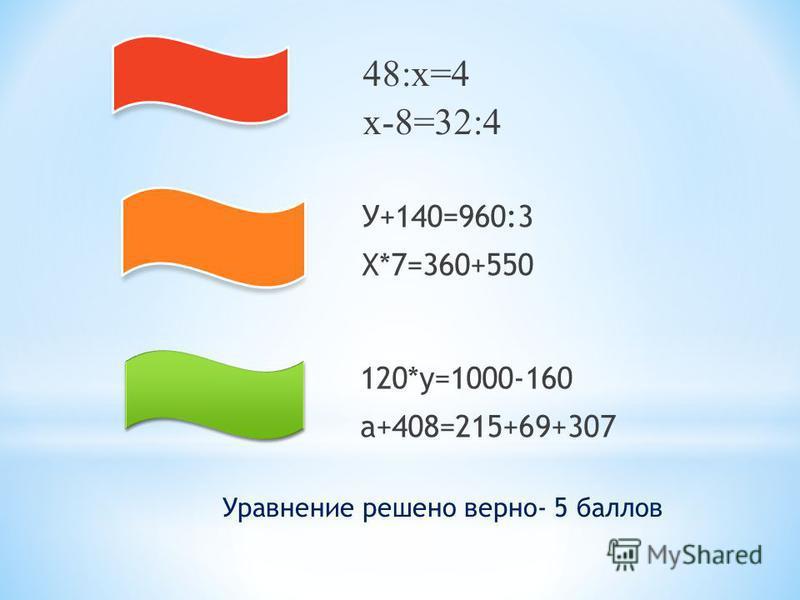 Задача 4 «а» стр 32 Условие и решение записаны верно- 5 баллов Условие записано верно, в решении допущена ошибка- 2 балла