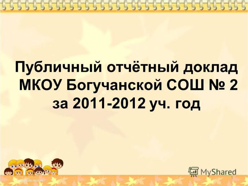 Публичный отчётный доклад МКОУ Богучанской СОШ 2 за 2011-2012 уч. год 1