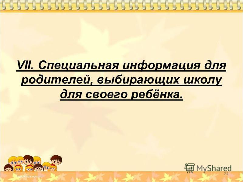 VII. Специальная информация для родителей, выбирающих школу для своего ребёнка. 24