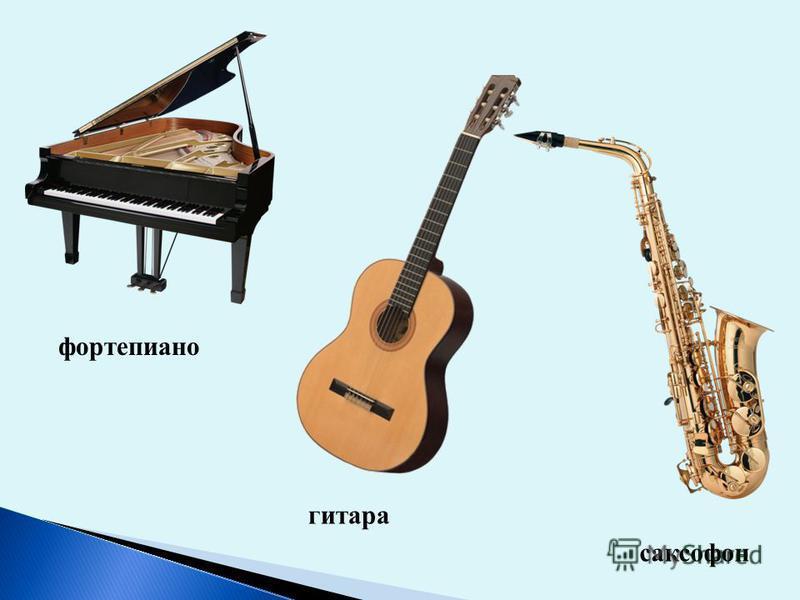 фортепиано гитара саксофон