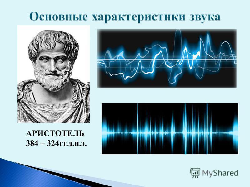 АРИСТОТЕЛЬ 384 – 324 гг.д.н.э.