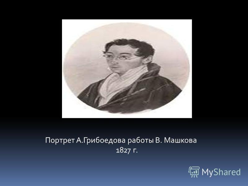Портрет А.Грибоедова работы В. Машкова 1827 г.
