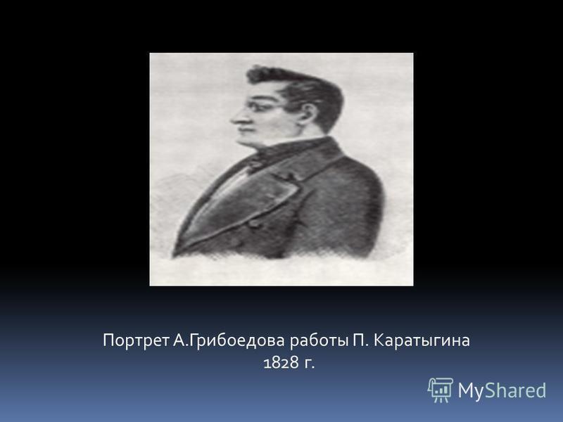 Портрет А.Грибоедова работы П. Каратыгина 1828 г.