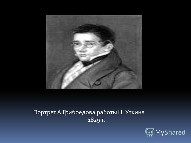 Портрет А.Грибоедова работы Н. Уткина 1829 г.