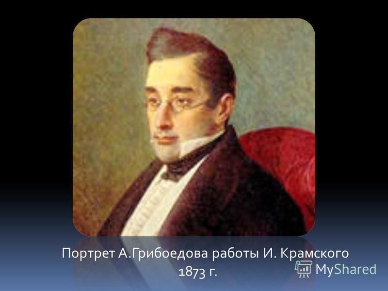 Портрет А.Грибоедова работы И. Крамского 1873 г.