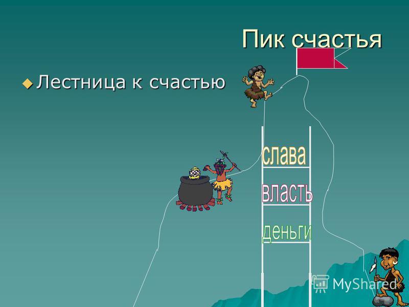 Пик счастья Пик счастья Лестница к счастью Лестница к счастью