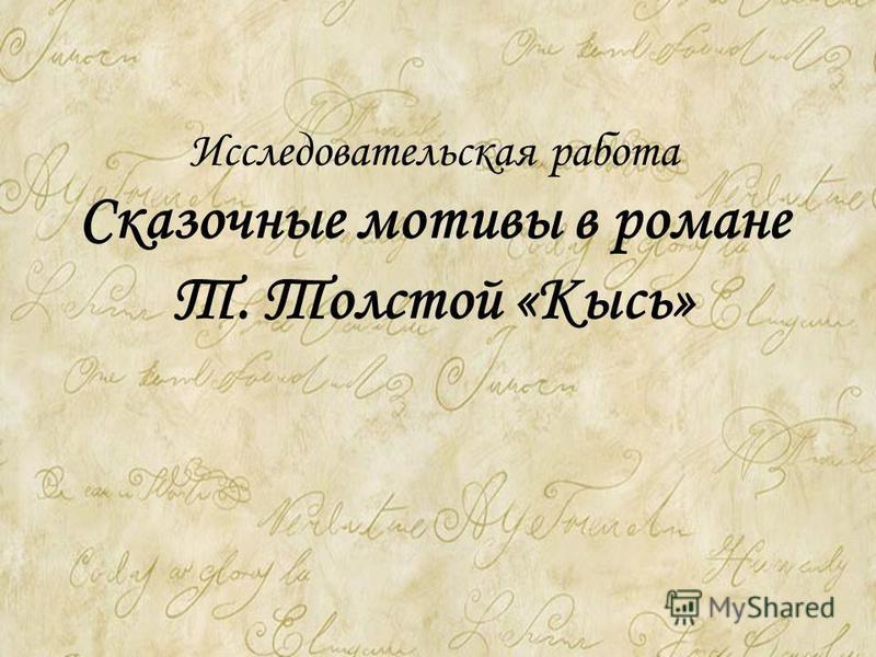 Исследовательская работа Сказочные мотивы в романе Т. Толстой «Кысь»