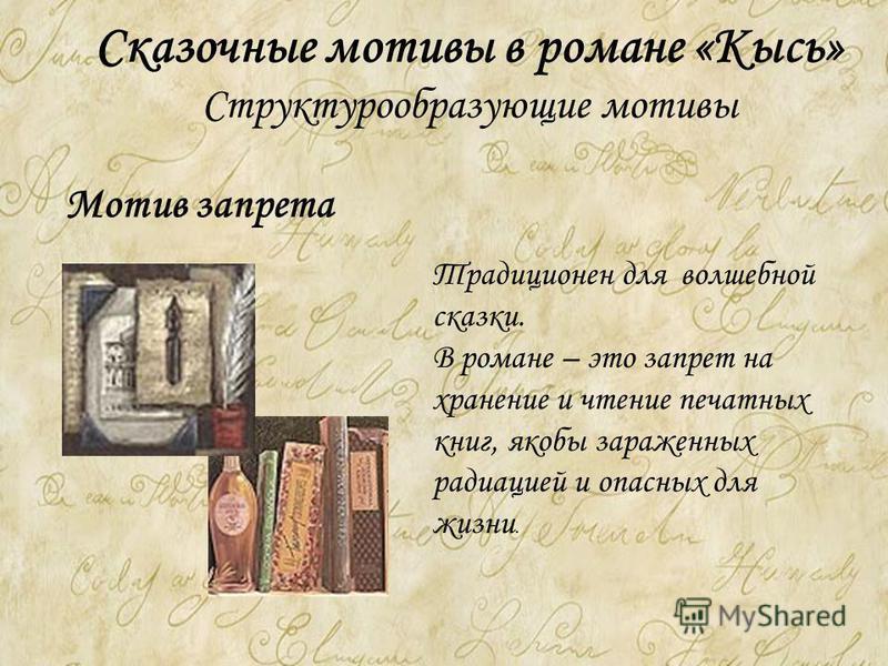 Сказочные мотивы в романе «Кысь» Структурообразующие мотивы Мотив запрета Традиционен для волшебной сказки. В романе – это запрет на хранение и чтение печатных книг, якобы зараженных радиацией и опасных для жизни.