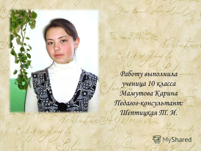 Работу выполнила ученица 10 класса Мамутова Карина Педагог-консультант: Шептицкая Т. И.