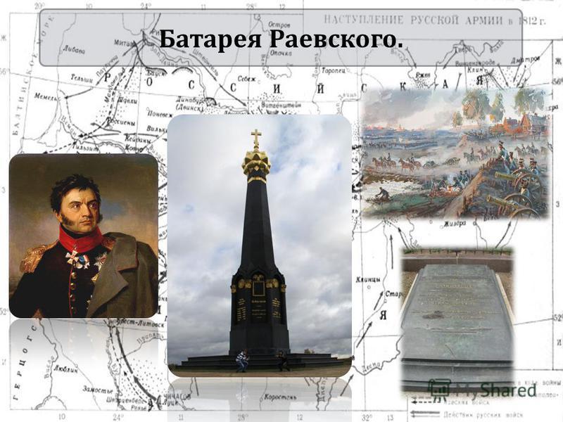 Батарея Раевского.