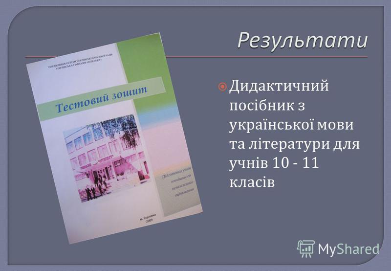 Дидактичний посібник з української мови та літератури для учнів 10 - 11 класів