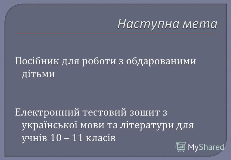 Посібник для роботи з обдарованими дітьми Електронний тестовий зошит з української мови та літератури для учнів 10 – 11 класів