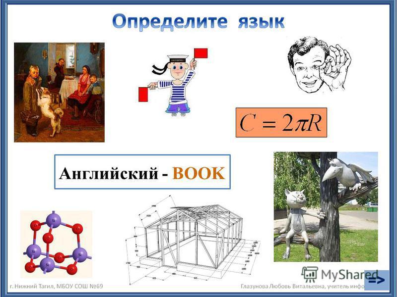 Английский - BOOK =>=>