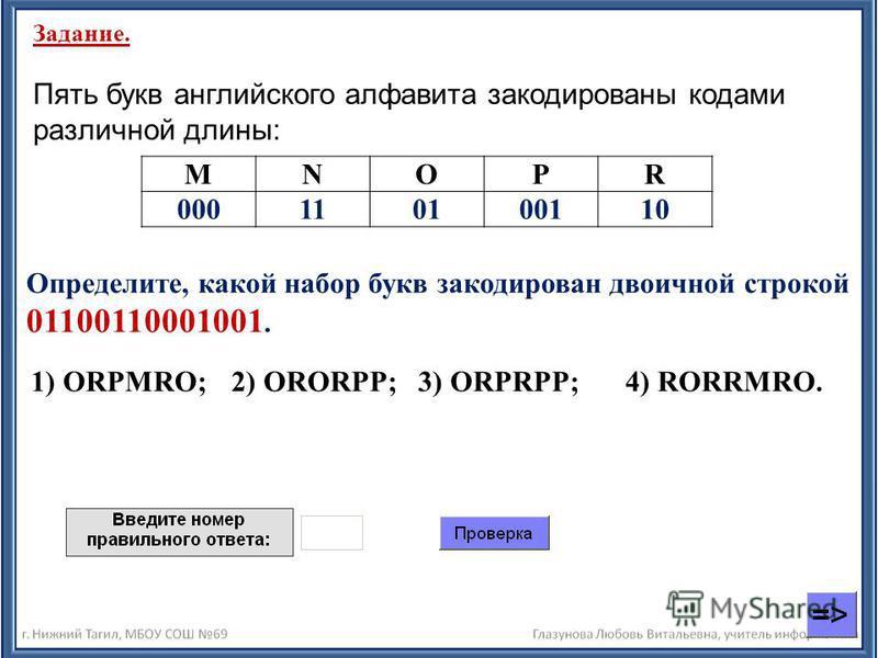 MNOPR 000110100110 1) ORPMRO;2) ORORPP;3) ORPRPP;4) RORRMRO. Задание. Пять букв английского алфавита закодированы кодами различной длины: Определите, какой набор букв закодирован двоичной строкой 01100110001001.