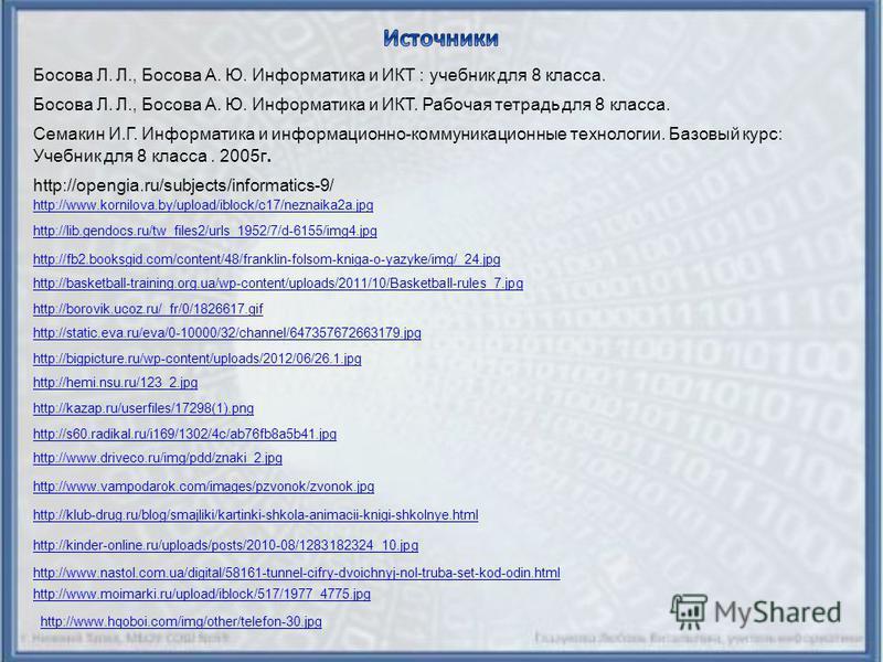http://lib.gendocs.ru/tw_files2/urls_1952/7/d-6155/img4. jpg http://fb2.booksgid.com/content/48/franklin-folsom-kniga-o-yazyke/img/_24. jpg http://basketball-training.org.ua/wp-content/uploads/2011/10/Basketball-rules_7. jpg http://borovik.ucoz.ru/_f