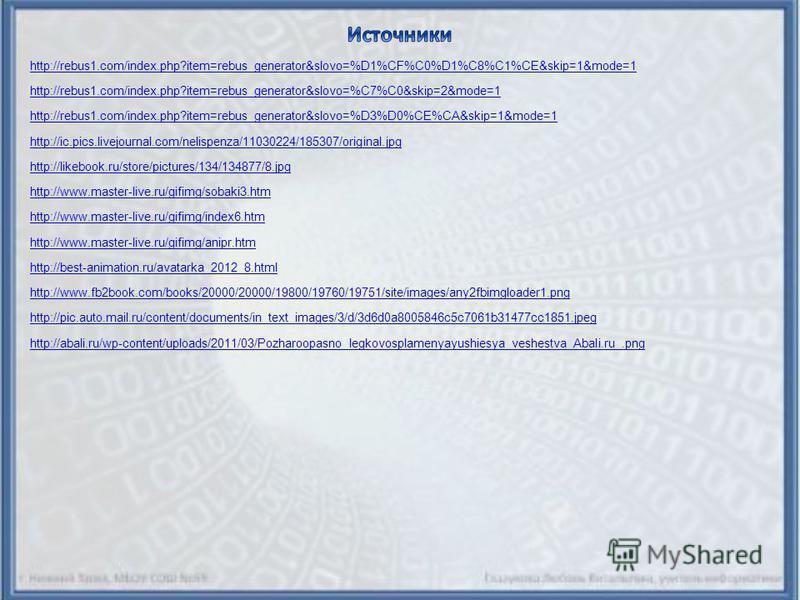 http://rebus1.com/index.php?item=rebus_generator&slovo=%D1%CF%C0%D1%C8%C1%CE&skip=1&mode=1 http://rebus1.com/index.php?item=rebus_generator&slovo=%C7%C0&skip=2&mode=1 http://rebus1.com/index.php?item=rebus_generator&slovo=%D3%D0%CE%CA&skip=1&mode=1 h
