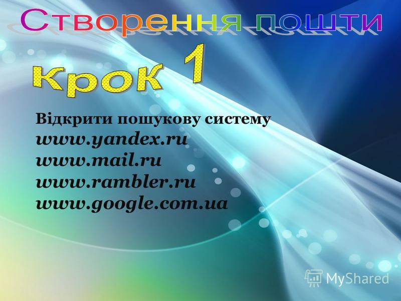 Відкрити пошукову систему www.yandex.ru www.mail.ru www.rambler.ru www.google.com.ua
